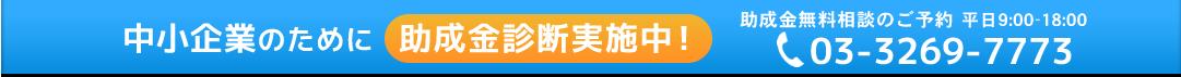 新宿の中小企業のために助成金診断実施中!03-3269-7773