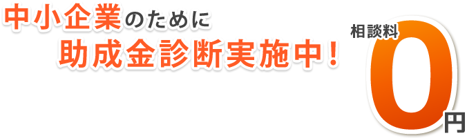 新宿の中小企業のために助成金診断実施中!